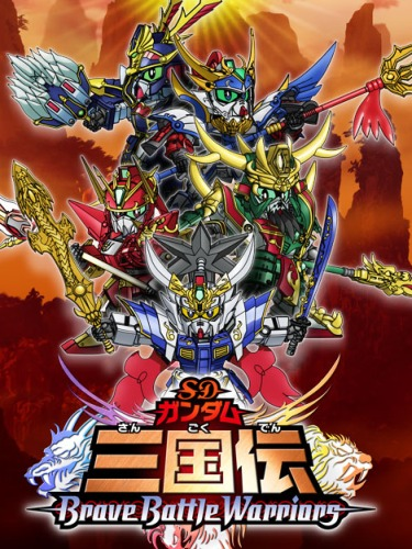 постер аниме SD Gundam Sangokuden Brave Battle Warriors