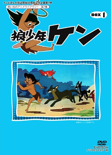 постер аниме Кэн - мальчик-волк