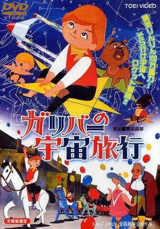 постер аниме Приключения Гулливера