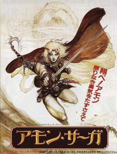 постер аниме Сага об Амоне