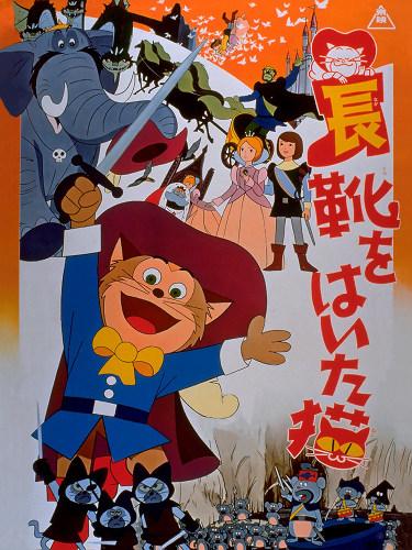 постер аниме Кот в сапогах