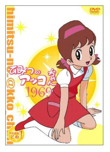 постер аниме Himitsu no Akko-chan