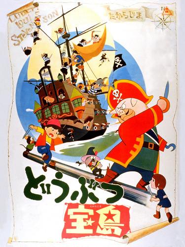 постер аниме Doubutsu Takarajima