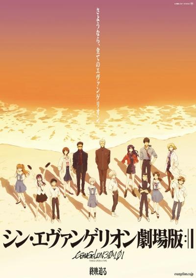 постер аниме Евангелион по-новому (фильм четвёртый)