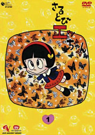 постер аниме Малышка Эцуко Сарутоби