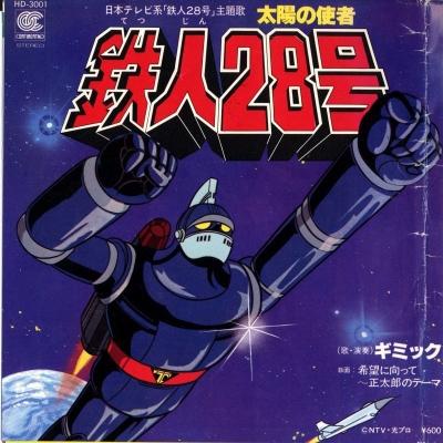 постер аниме Новый Железный человек №28