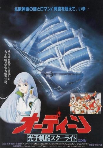 постер аниме Один: Космический корабль «Звёздный свет»