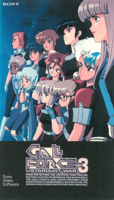 постер аниме Девичья сила OVA-2