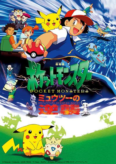 постер аниме Покемон (фильм 01)