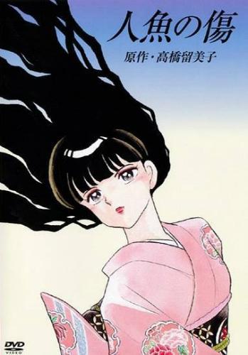 постер аниме Шрам русалки