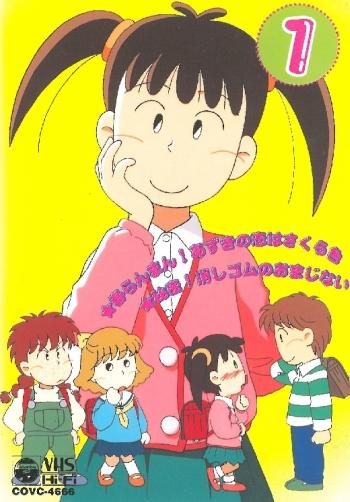 постер аниме Малышка Адзуки [ТВ]