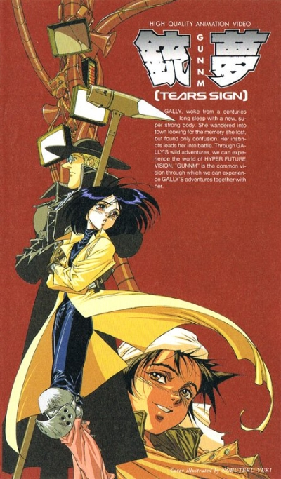 Боевой Ангел Алита / Сны оружия / Tsutsu Yume Gunnm / Battle Angel Alita (1993) Смотреть мультфильм онлайн
