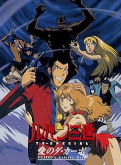 Lupin III: Da Capo of Love - Fujiko's Unlucky Days / Люпен III: Несчастливые дни Фудзико (спецвыпуск 11) [1999]