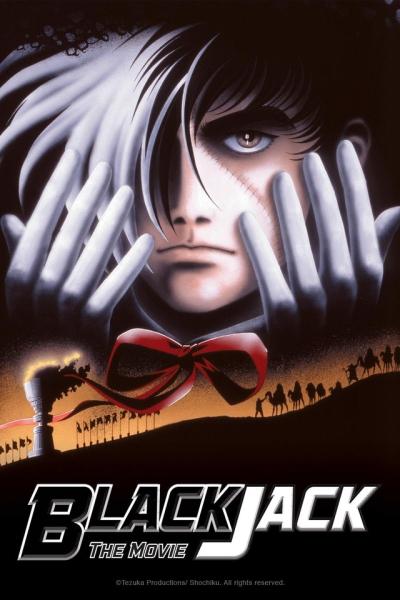 постер аниме Медицинские карты Чёрного Джека (фильм первый)