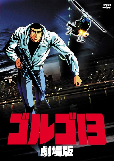 Golgo 13: The Professional / Голго-13: Профи [1983]