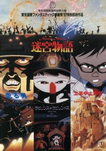 Лабиринт сновидений / Neo-Tokyo / Manie-Manie:Meikyuu Monogatari [Movie] (Отомо Кацухиро) [RUS,JAP+SUB] [1987, фантастика, фэнтези, мистика, приключения,DVD5]