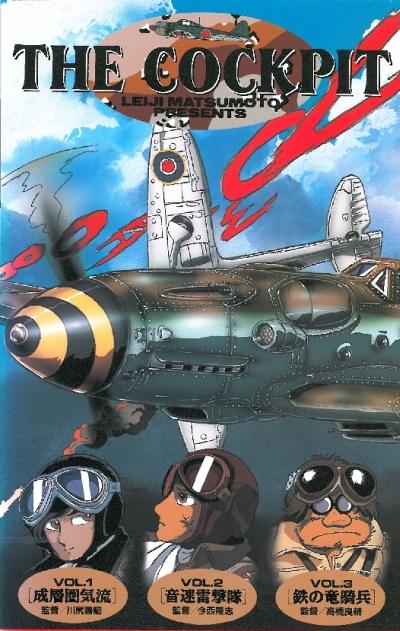 постер аниме Кокпит