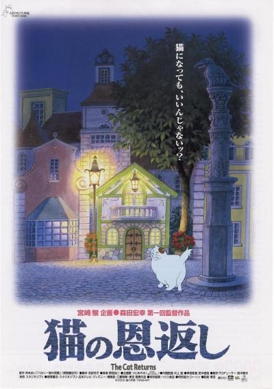 Возвращение кота / The Cat Returns (2002) Смотреть мультфильм онлайн