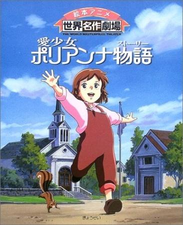 постер аниме Поллианна