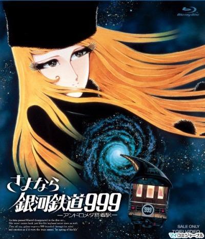 постер аниме Прощай, Галактический экспресс 999: Терминал Андромеды