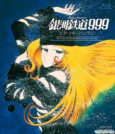 постер аниме Галактический экспресс 999: Вечная фантазия