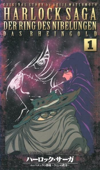 постер аниме Сага о Харлоке: Кольцо Нибелунга