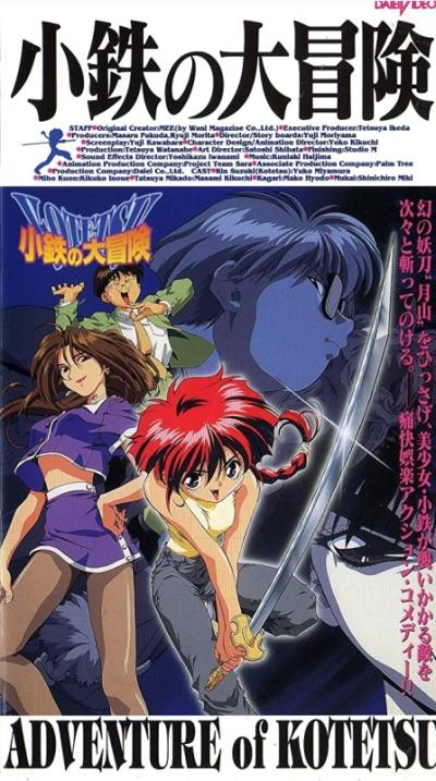 постер аниме Приключения Котэцу