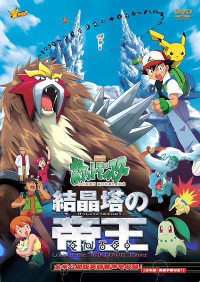 постер аниме Покемон (фильм 03)