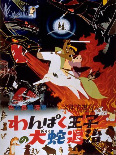 постер аниме Wanpaku Ouji no Orochi Taiji