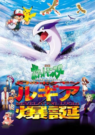 постер аниме Покемон (фильм 02)