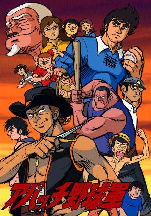 постер аниме Apache Yakyugun
