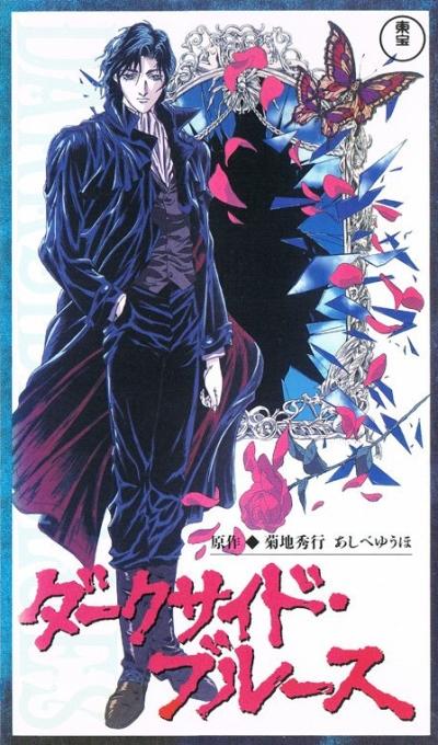 постер аниме Тёмный мститель Дарксайд