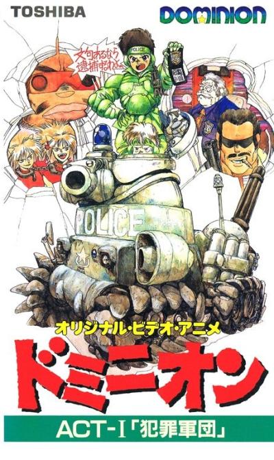 постер аниме Доминион: Танковая полиция