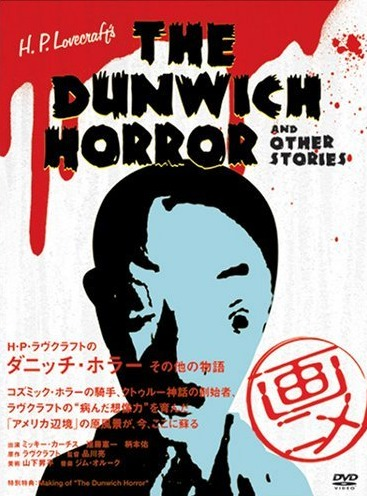 постер аниме H.P. Lovecraft no Dunwich Horror