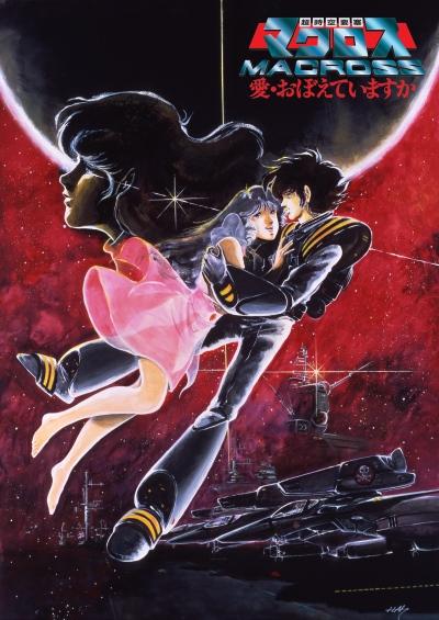 постер аниме Макросс: Помнишь ли нашу любовь?