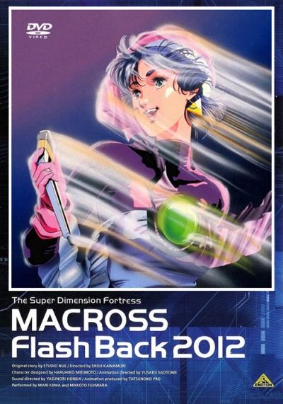 постер аниме Макросс: Воспоминания о 2012-м годе