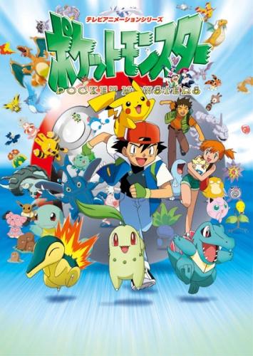 Покемон [ТВ] / Pokemon [TV] (RUS) 361-423 серия