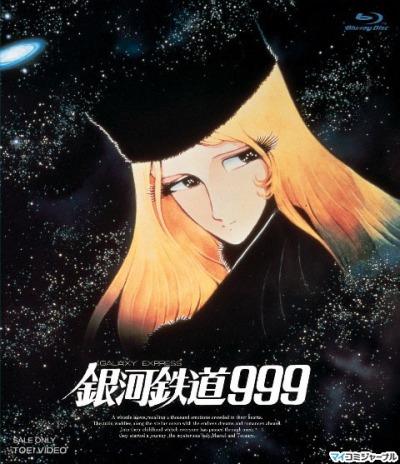 постер аниме Галактический экспресс 999 - Фильм