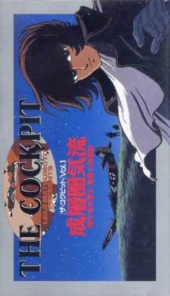 постер аниме Подъемная сила