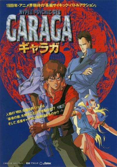постер аниме Гарага