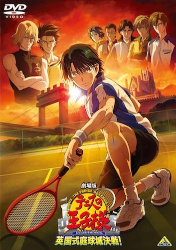 Принц тенниса (фильм второй) / Gekijouban Tennis no Ouji-sama