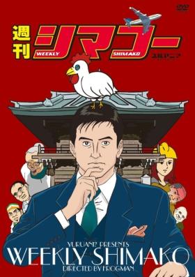 постер аниме Shuukan Shimakou