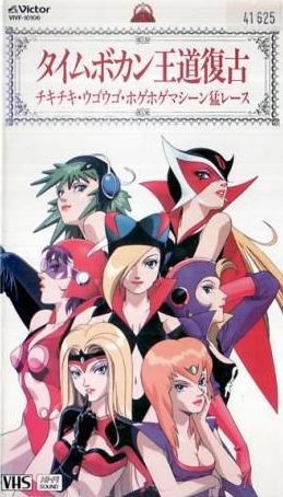 постер аниме Time Bokan Oudou Fukko