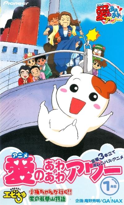 постер аниме Домоправительница Эбитю