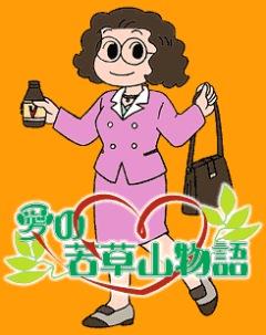 постер аниме Ai no Wakakusayama Monogatari