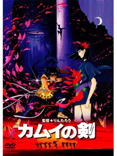 постер аниме Кинжал Камуи