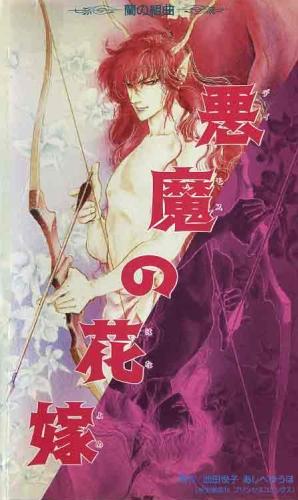 постер аниме Deimos no Hanayome: Ran no Kumikyoku