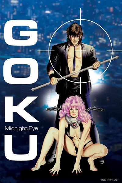 постер аниме Гоку: Полуночный глаз