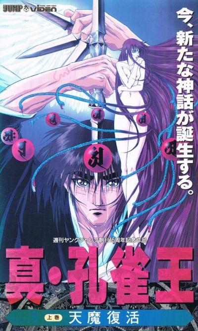 постер аниме Заклинатель Кудзяку OVA-2