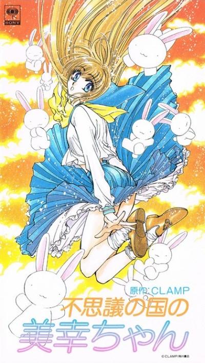 постер аниме Миюки в стране чудес